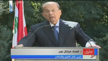 REPORT: MP Aoun says first step to build a state is by respecting National Pact, Constitution