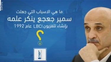 REPORT: This is why Geagea says he did not know of LBCI's establishment