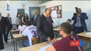 REPORT: Aoun inspects exams centers for students suffering from cancer