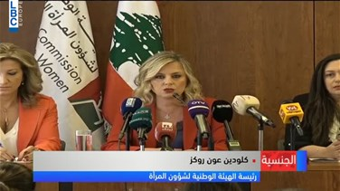NCLW presents new proposal to allow Lebanese women to pass nationality to children