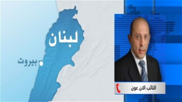 Alain Aoun to LBCI: It is unacceptable to continue without cabinet sessions