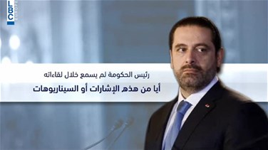 Sanctions on Hezbollah and conflict with Israel on Hariri's agenda in Washington
