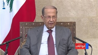 President Aoun: Lebanon will not fall at all