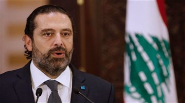 Hariri in leaked video: They took advantage of me, they stole from me