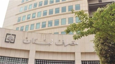 Lebanese c.bank instructs banks to cap interest rates on deposits