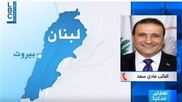 MP Fadi Saad to LBCI: We did not nominate Hariri out of respect for the protesters in the streets
