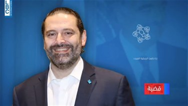 What is Hariri's course of action in the upcoming stage?