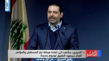 Hariri from Bayt al-Wasat: I had to deal with a shadow president