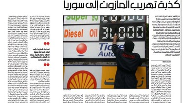 The lie of diesel smuggling to Syria-al-Akhbar newspaper