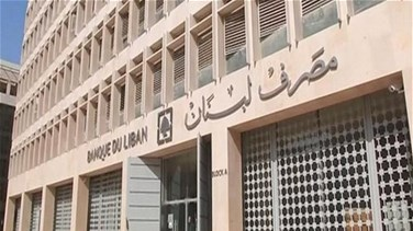 Lebanon central bank freezes accounts of port, customs officials