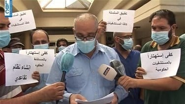 Governmental hospitals employees stage sit-in across Lebanon